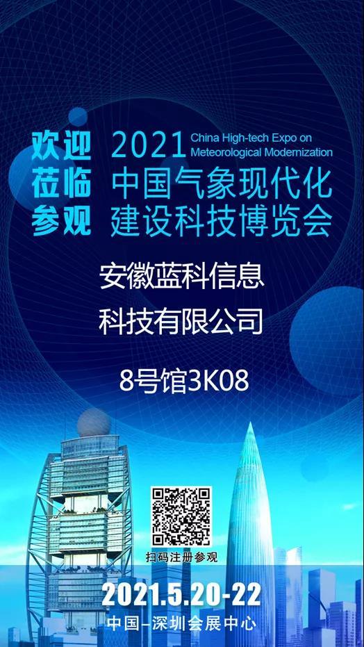 5月20-22日,相约深圳CMHE-2021
