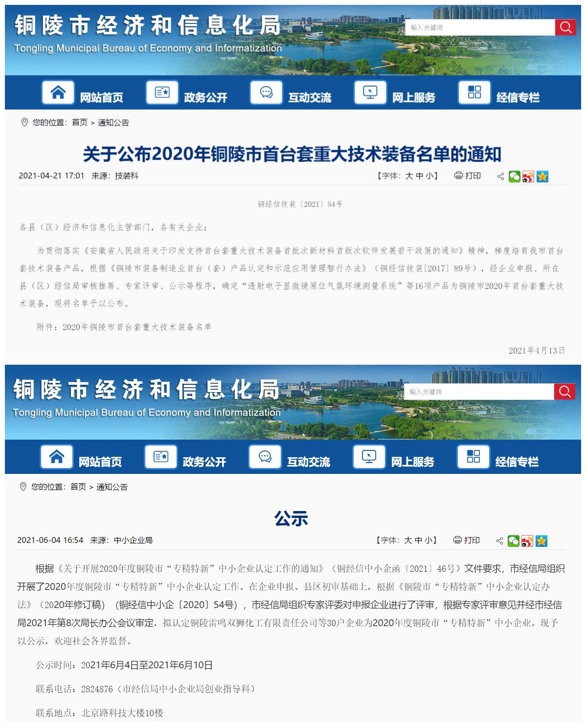 """热烈祝贺我司荣获""""专精特新""""企业称号"""